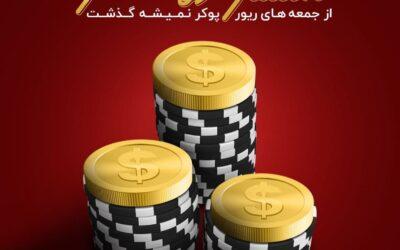 تورنمنت جمعه های سایت ریور پوکر River Poker